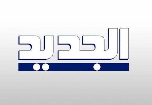 مشاهدة قناة الجديد اللبنانية بث مباشر AlJadeed TV Live