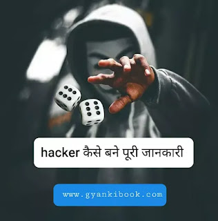 Hacker kaise bane