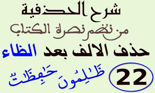 حذف الألف بعد الظاء من نظم نصرة الكتاب
