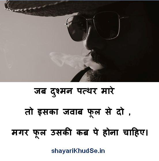 Attitude Shayari Hindi Image Download, Attitude Shayari Hindi Facebook