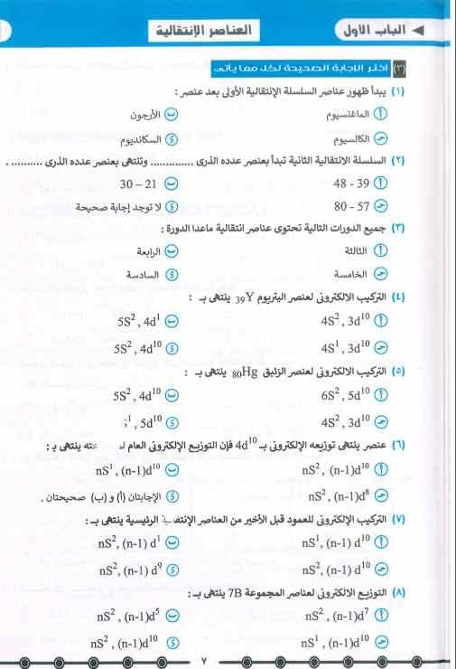 كتاب الأيزو فى الكيمياء للصف الثالث الثانوى 2021 كتاب التدريبات