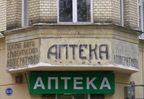 pharmacy sign in russia