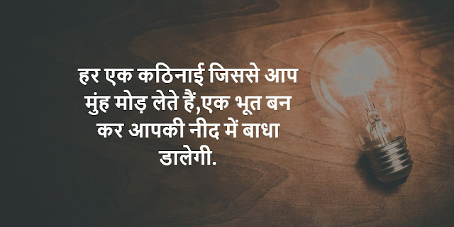 new Motivational Status In Hindi 2 Line