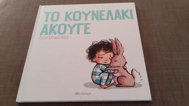 Βιβλίο ενσυναίσθησης