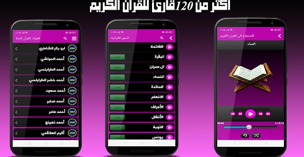 تطبيق قراني Qurani