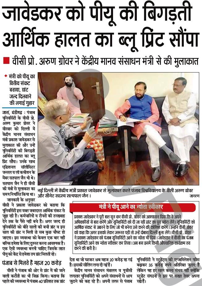 नई दिल्ली में केंद्रीय मानव संसाधन मंत्री प्रकाश जावड़ेकर से मुलाकात करते एडिशनल सॉलिसिटर जनरल सत्य पाल जैन व वीसी अरुण ग्रोवर