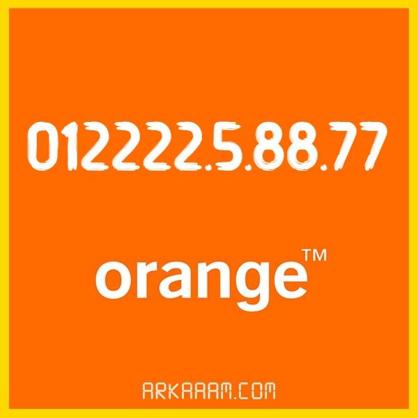 رقم اورنج مميز 01222258877