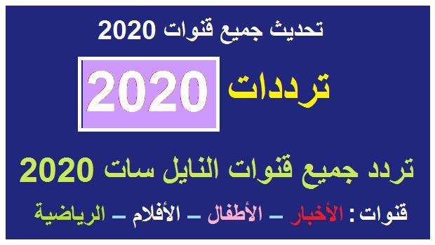 تردد قنوات النايل سات 2020