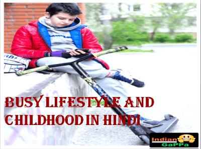 Busy Lifestyle and Childhood in Hindi - व्यस्त जीवन शैली और बचपन