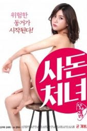 The Daughter in law (2019)