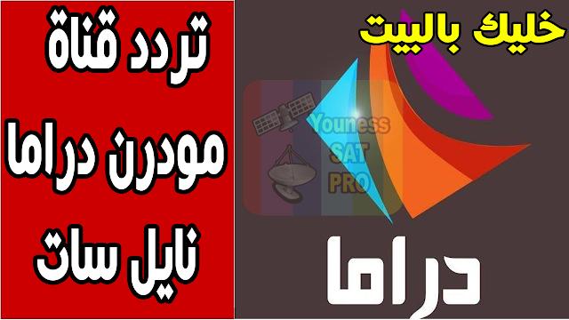 تردد قناة مودرن دراما ألوان لأفضل المسلسلات التركية والأفلام المترجمة 2020