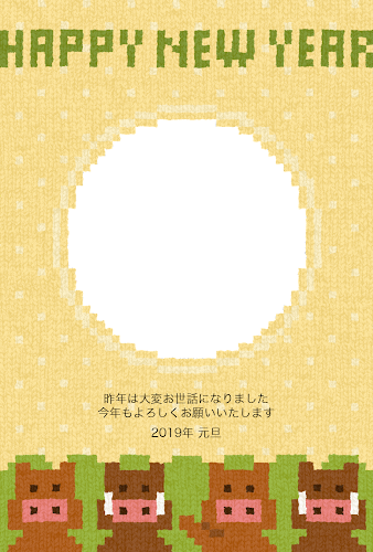 猪の家族の編み物デザインの年賀状(亥年・写真フレーム)