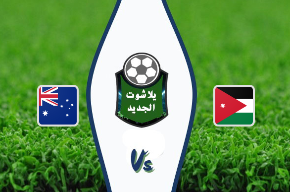 نتيجة مباراة الأردن واستراليا اليوم  14-11-2019 تصفيات آسيا المؤهلة لكأس العالم 2022