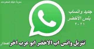 تحميل واتس اب بلس الاخضر اخر اصدار 2021 تحديث واتس اب بلس ابو عرب