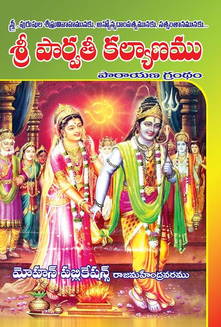 పార్వతి కళ్యాణం_Parvati Kalyanam | GRANTHANIDHI | MOHANPUBLICATIONS | bhaktipustakalu