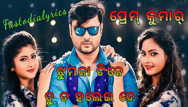 jhuma tike,jhumuka tike,jhumkatike tuta haleide,jhumkatike by ashutosh mohanty and deepti rekha,movie premkumar,premkumar lyrics song jhumka,anubhab new movie lyrics song,odia song new,odia new song jhumka tike tu ta haleide.lyrics jhuka tike tuta haleide,premkumar moie lyrics song, fastodialyrics,   ଝୁମକା ଟିକେ ତୁତ ହଲେଇଦେ ଲୁଙ୍ଗି ଫାଡ଼ି ରୁମାଲ୍ କରିଦେ,  ଝୁମକା ଟିକେ ତୁତ ହଲେଇଦେ କଲମ୍ ଭାଙ୍ଗି ଚିଲମ୍ କରିଦେ,ଆରେ ଝମୁକା ଟିକେତୁତ ହଲେଇଦେଇ ଚୁନେରୀ .premanda ,shivani ,tamana,ashutosh new songs lyrics,diptirekha new songs lyrics