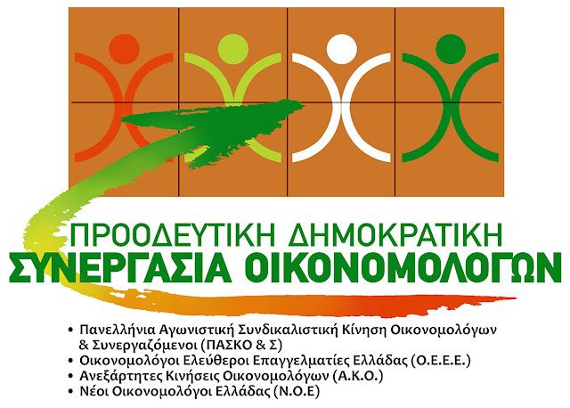 Δέκα προτάσεις από την Προοδευτική Δημοκρατική Συνεργασία Οικονομολόγων για τον τουρισμό