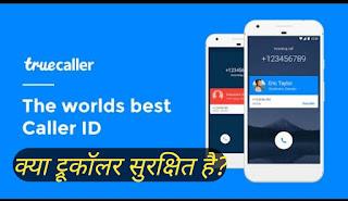 is Truecaller Safe?  क्या ट्रूकॉलर को यूज करना सुरक्षित है? Explained in Hindi | PankajKTech