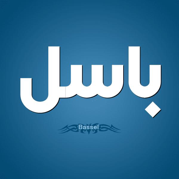 معنى أسم باسل وصفات حامل هذا الأسم