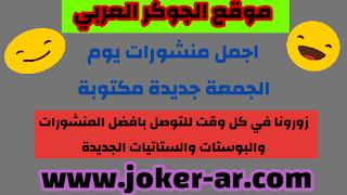 اجمل منشورات يوم الجمعة جديدة مكتوبة - الجوكر العربي