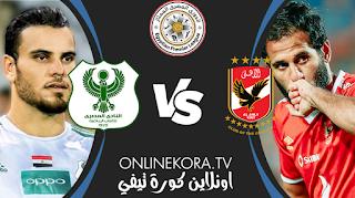 مشاهدة مباراة الأهلي والمصري القادمة بث مباشر اليوم 27-04-2021 في الدوري المصري