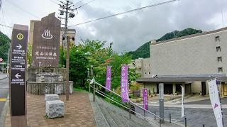 定山渓温泉郷入口