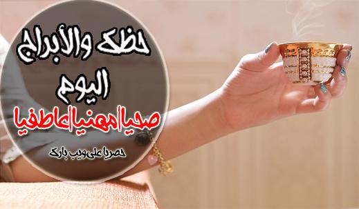 حظك اليوم الجمعة 1/1/2021 Abraj | الابراج اليوم الجمعة 1-1-2021 | توقعات الأبراج الجمعة 1 كانون الثانى/ يناير 2021