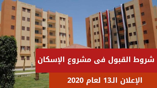 شروط التقدم مشروع الإسكان
