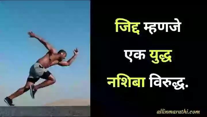 New Best Marathi Suvichar