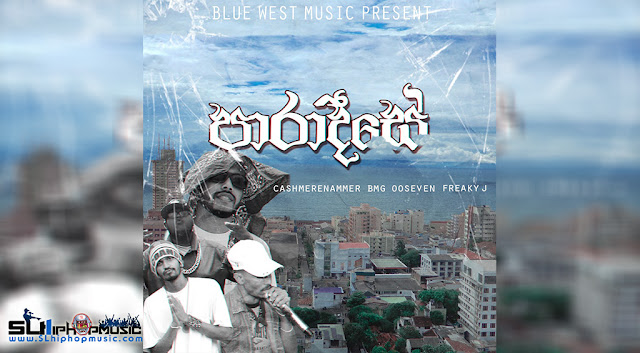 Blue West, Cashmere Nammer, Luvickz, Freaky MobBig, Sinhala Rap, OOSEVEN, sl hiphop, Music Video,