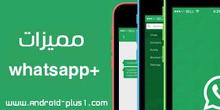 شرح تفعيل وتحميل تطبيق +whatsapp احدث اصدار مع ميزة مكالمات الفيديو صوت وصورة,تحميل تطبيق +whatsapp+,whatsapp,