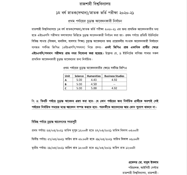 rajshahi university admission circular, rajshahi university admission 2021, ru admission 2020-21, rajshahi university admission circular 2021, ru admission circular 2020-21 pdf, Rajshahi University Final Online Application 2021