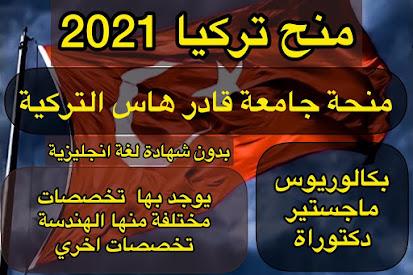 منحة جامعة قادر هاس المجانية في تركيا 2021| لدراسة البكالوريوس والماجتسير والدكتوراة وبدون لغة