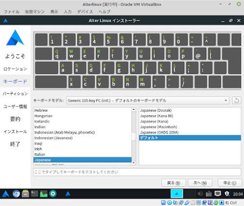 AlterLinuxインストーラー2
