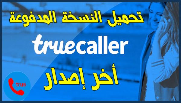 تحميل أخر اصدار من تطبيق Truecaller Premium لمعرفة هوية المتصل بك | النسخة المدفوعة