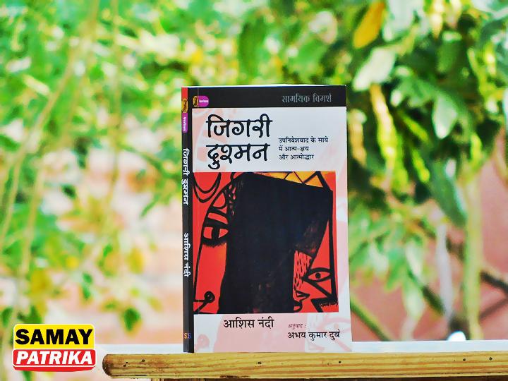 jigri-dushman-book