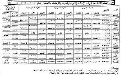 جدول امتحانات السادس الاعدادي 2021