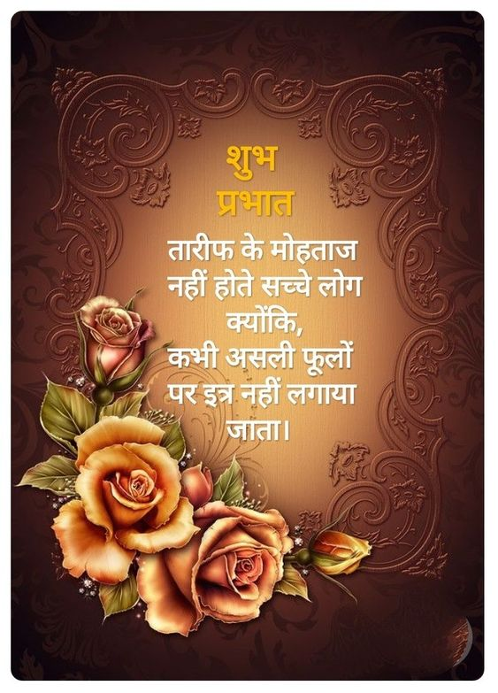 99+ Good Morning Images Quotes Wishes in Hindi - Apneweb
