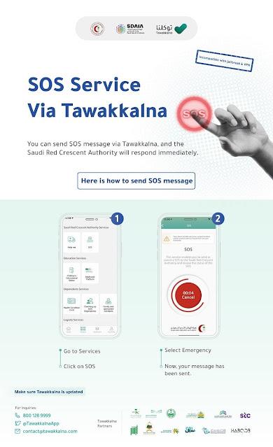 Tawakkalna app update includes new Hajj, SOS services and updating Mobile number - Saudi-Expatriates.com