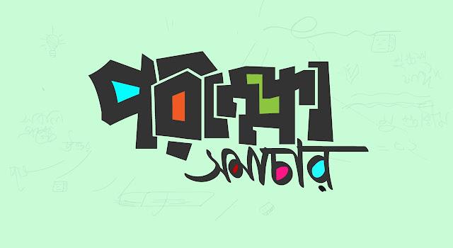 Bangla Typography Design: porikkha shomacar 2021. বাংলা টাইপোগ্রাফি ডিজাইন: পরীক্ষা সমাচার ২০২১