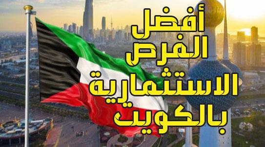 فرص, استثمارية, الكويت