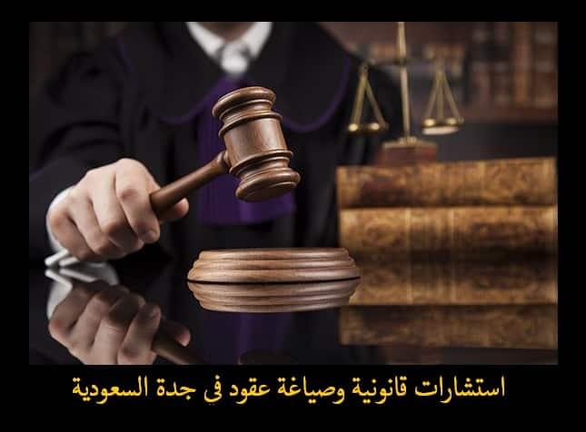 افضل محامي في جدة, محامي في جدة, محامي بجدة,محامين في جدة,رقم محامي في جدة