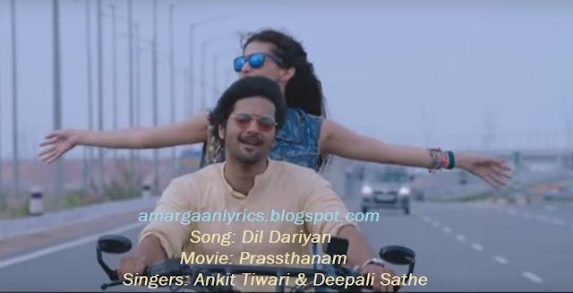 https://www.lyricsdaw.com/2019/09/dil-dariyan-ho-jaane-de-lyrics-ankit-tiwari.html