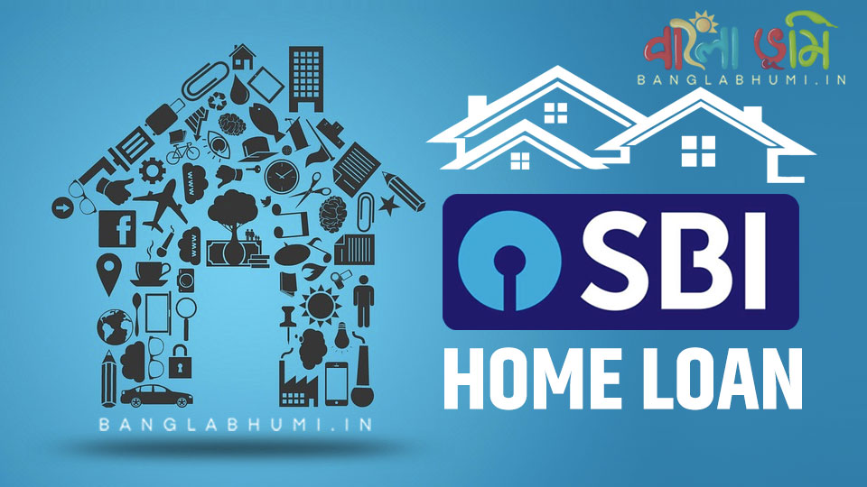What is SBI Home Loan? How to Apply for SBI Home Loan? Know in Bengali