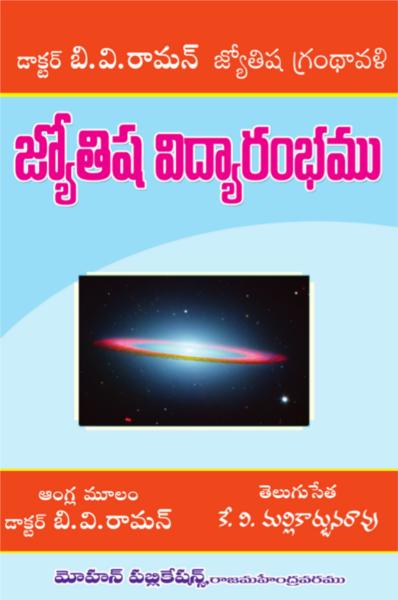 జ్యోతిష విద్యారంభము |  Jyotisha Vidyarambham | GRANTHANIDHI | MOHANPUBLICATIONS | bhaktipustakalu  Jyotisha Vidyarambhamu, JyotishaVidyarambhamu, Jyotisham, Jotisham, Jotisha, Jyotishyamu, Astrology, B.V.Raman, B. V. Raman, Mohan Publications