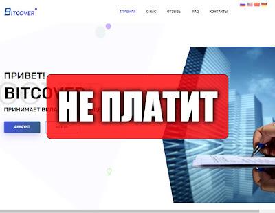 Скриншоты выплат с хайпа bitcover.biz