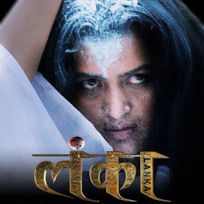 LANKA Watch full nepali movie Rekha Thapa