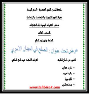 الصلح في الميدان الأسري pdf الصلح في الميدان الأسري pdf الصلح في الميدان الأسري pdf