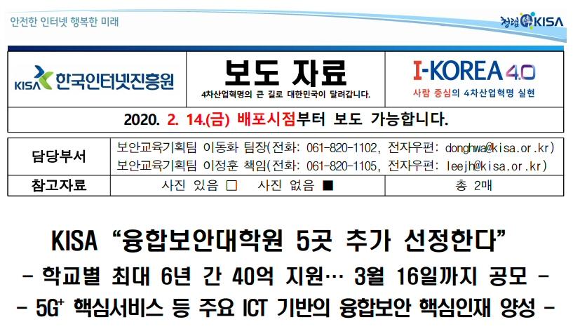 융합보안대학원 5개교 추가 선정 대학당 최대 6년간 40억 원 지원