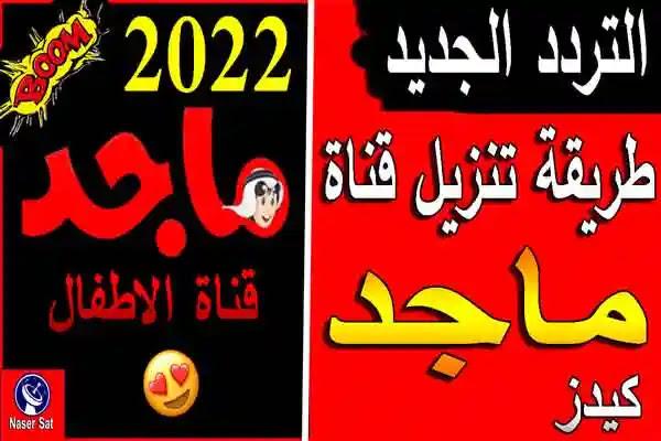 تردد قناة ماجد 2022 الجديد علي نايل سات وطريقة تنزيل القناة